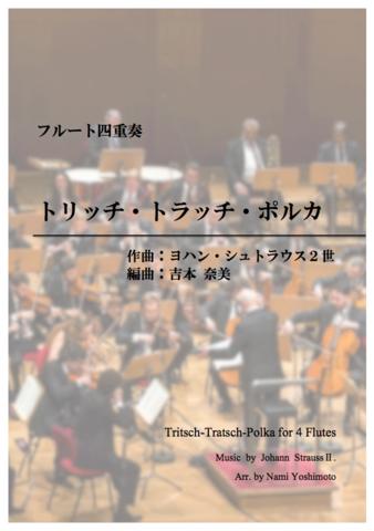 ④トリッチ・トラッチ・ポルカ/J.シュトラウス2世/フルート四重奏