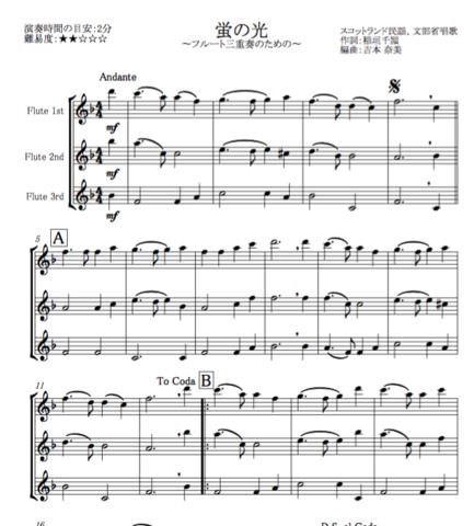 ③蛍の光/文部省唱歌/フルート三重奏
