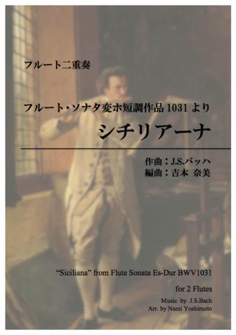 ②バッハのシチリアーナ/J.S.バッハ/フルート二重奏