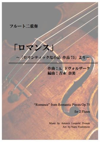 ②ロマンス/ドヴォルザーク/フルート二重奏