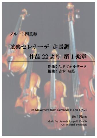 ④セレナーデホ長調より第1楽章/ドヴォルザーク/フルート四重奏