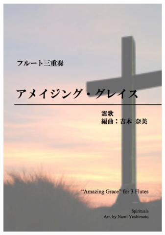 ③アメイジング・グレイス/霊歌/フルート三重奏