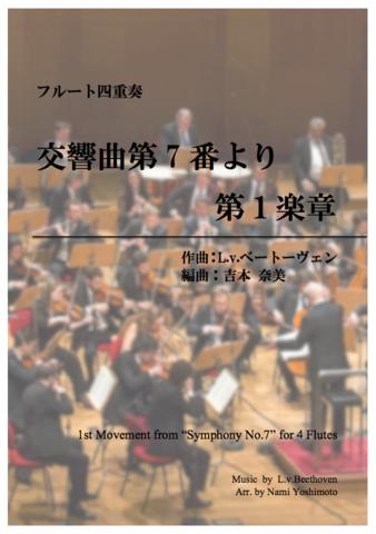 ④交響曲第7番より第1楽章/ベートーヴェン/フルート四重奏