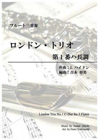 ③ロンドン・トリオ第1番/ハイドン/フルート三重奏