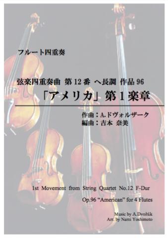 ④「アメリカ」より第1楽章/ドヴォルザーク/フルート四重奏