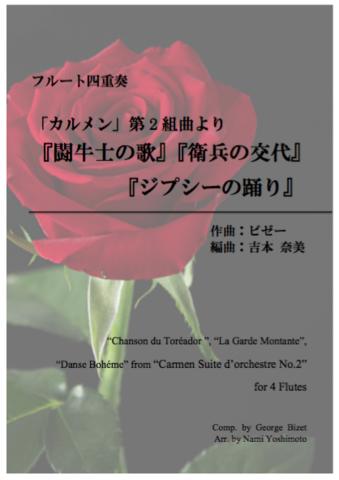 ④カルメン第2組曲より「闘牛士の歌」「衛兵の交代」「ジプシーの踊り」/ビゼー/フルート四重奏