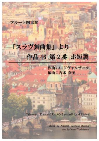 ④「スラブ舞曲集」より作品46第2番ホ短調/ドヴォルザーク/フルート四重奏