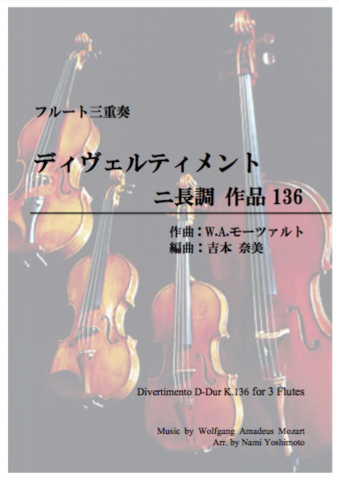 ③ディヴェルティメント/モーツァルト/フルート三重奏