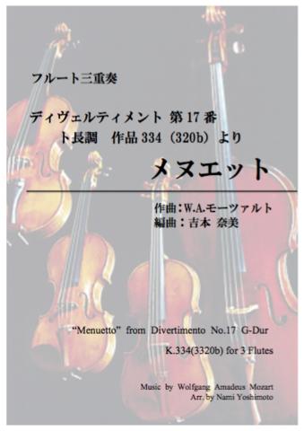 ③メヌエット(ディヴェルティメント第17番より)/モーツァルト/フルート三重奏