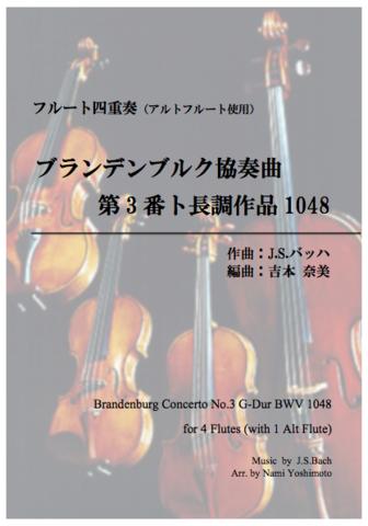 ④ブランデンブルク協奏曲 第3番 ト長調/J.S.バッハ/フルート四重奏