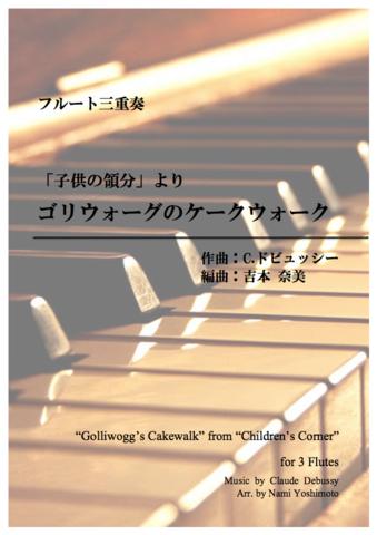③ゴリウォーグのケイクウォーク/ドビュッシー/フルート三重奏