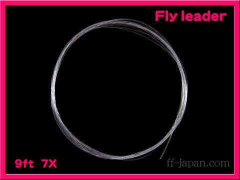 フライ リーダー テーパードリーダー 9FT 7X 2個セット