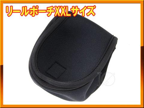 フライリール用 ポーチ リールケース 黒 特大 XXL サイズ Reel case