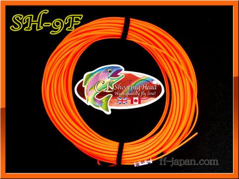 【イオ】シューティングヘッド SH-9F orange CLシリーズ