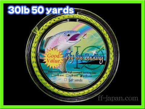 フライ用 バッキングライン 50yard ダブルカラー 30lbs