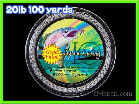 フライ用 バッキングライン 100yard ダブルカラー 20lbs