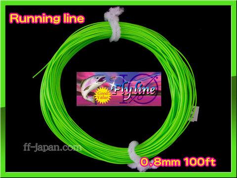 フライ用 ランニングライン 0.8mm フローティング 緑