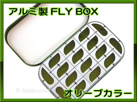 FLY ケース BOX フライ ボックス アルミ製 オリーブ
