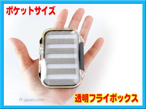 FLY ケース BOX フライボックス 透明 ポケット ブラック