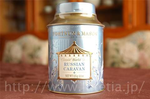 フォートナム&メイソン ロシアンキャラバン 125g缶入り