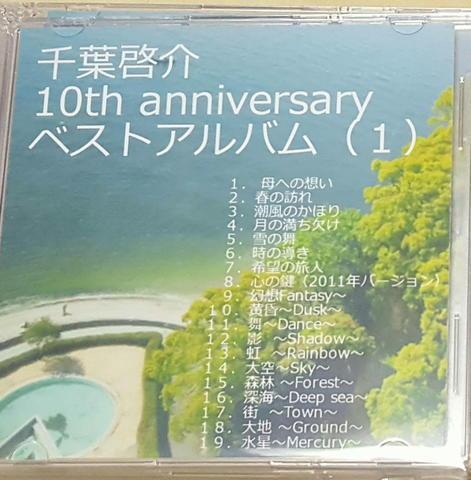 10周年記念千葉啓介ベストアルバム(1)
