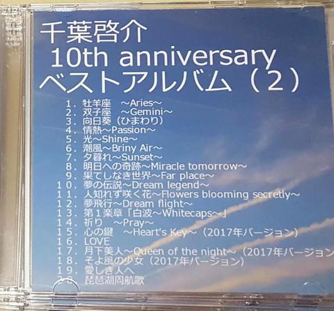 10周年記念千葉啓介ベストアルバム(2)