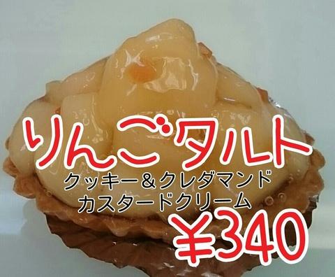 りんごタルト