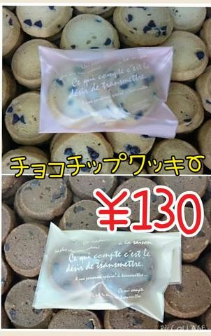 チョコチップクッキー(ココア)