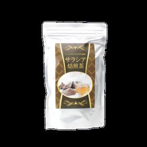 サラシア焙煎茶