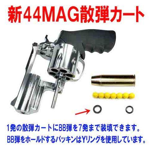 新44MAG散弾カート 予約