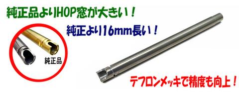 G34ロングインナーバレルDX