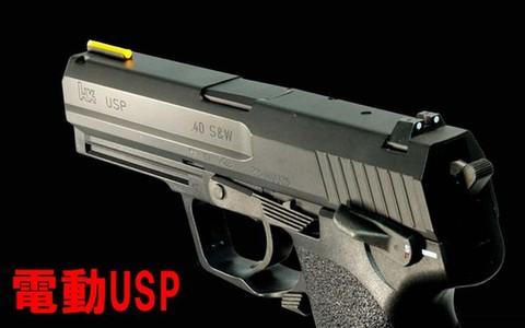 電動USP用 フラッシュFサイト