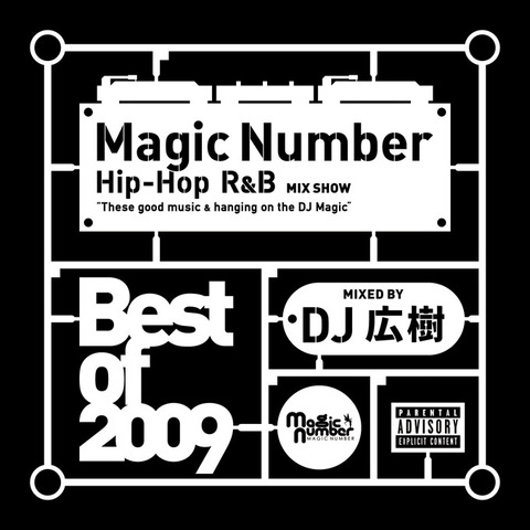 Magic Number-Best Of 2009-/DJ 広樹