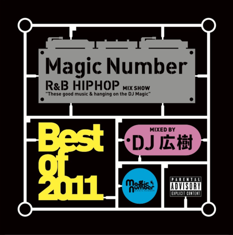 Magic Number-Best Of 2011-/DJ 広樹