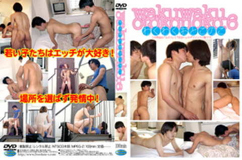 wakuwakuおとこのこ6