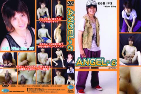 ANGEL-ε