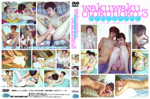 wakuwakuおとこのこ3