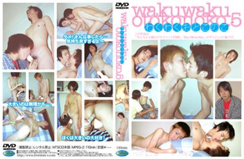 wakuwakuおとこのこ5
