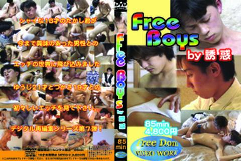 FreeBoys by 誘惑