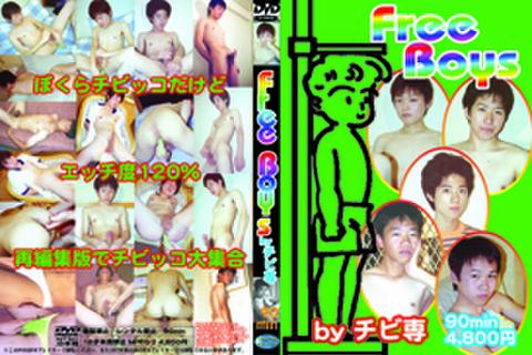 FreeBoy by チビ専