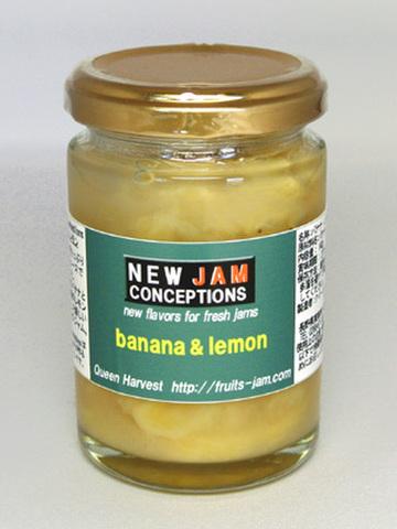 バナナとレモンのジャム