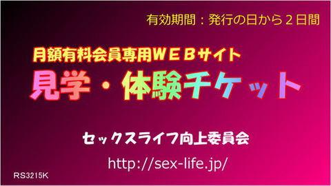 見学・体験チケット セックスライフ向上委員会会員サイト