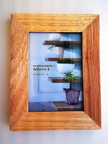 アルベロ2 (ナチュラルLサイズフレーム)