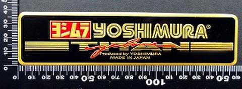 ヨシムラ YOSHIMURA エンブレム 耐熱 アルミステッカー 09914