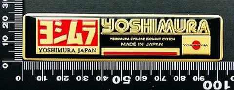 ヨシムラ YOSHIMURA エンブレム 耐熱 アルミステッカー 09924