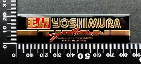 ヨシムラ YOSHIMURA エンブレム 耐熱 アルミステッカー 09926