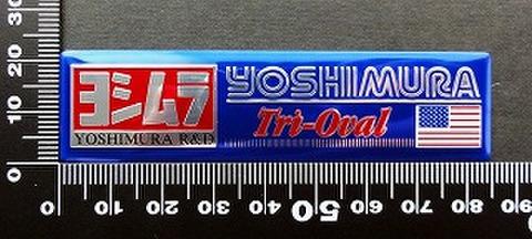 ヨシムラ YOSHIMURA エンブレム 耐熱 アルミステッカー 09930