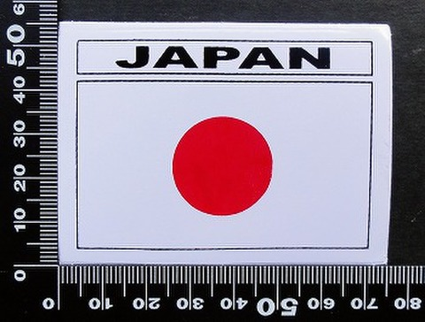 ニホン 日本 JAPAN ジャパン 国旗 ステッカー 05689