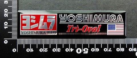 ヨシムラ YOSHIMURA エンブレム 耐熱 アルミステッカー 09938