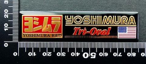 ヨシムラ YOSHIMURA エンブレム 耐熱 アルミステッカー 09946